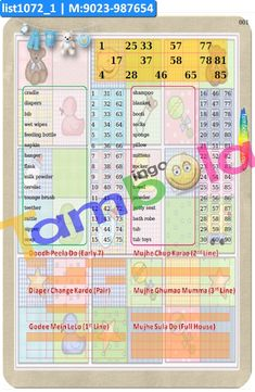 Design Baby Terms Multi Strike 1 in category Kitty Party in Baby Shower theme as product item Multi Number kukuba under product Tambola Housie Designs Kitty Party Games, Kitty Games, Cat Party, Tambola Game, Wet Wipe, Bottle Feeding, Baby Design, Baby Shower Themes, Creativity