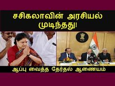 சசிகலாவுக்கு ஆப்பு  தேர்தல் ஆணையம்  | o.pannerselvam news | tamil cinema news | kollywood newsVivekanandan Krishnaveni Sasikala (born 1957), also known as Sasikala Natarajan, is an Indian politician who is the Interim general secretary of All I... Check more at http://tamil.swengen.com/%e0%ae%9a%e0%ae%9a%e0%ae%bf%e0%ae%95%e0%ae%b2%e0%ae%be%e0%ae%b5%e0%af%81%e0%ae%95%e0%af%8d%e0%ae%95%e0%af%81-%e0%ae%86%e0%ae%aa%e0%af%8d%e0%ae%aa%e0%af%81-%e0%ae%a4%e0%af%87%e0%ae%b0%e0%af%8d/