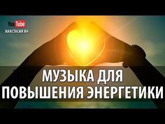 Музыка Для Повышения Энергетики, Усиления Работоспособности И Поднятия Настроения - YouTube