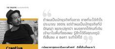 นิตยสาร คิด Creative Thailand หน้าอ่านนิตยสาร อ่านฟรี tcdc ธันวาคม 2552 เล่ม 3 หน้า 24