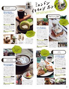 マガジンワールド | アンアン - ANAN | 1875 | 立読み Web Design, Food Graphic Design, Design Social, Japan Design, Food Design, Editorial Design Magazine, Magazine Layout Design, Editorial Layout, Dm Poster