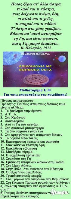 Τ' άστρα στο χάος - Magazine with 2 pages: Το πρόβλημα της επικοινωνίας στο διάστημα. Μυθιστόρημα Επιστημονικής Φαντασίας: http://www.easywriter.gr/ebooks/item/1037