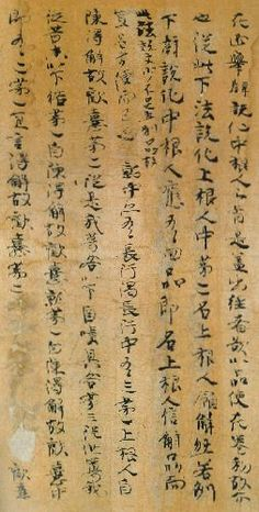 Lotus Sutra written by Prince Shotoku in 615, it's believed to be the oldest calligraphy in Japan. 法華義疏  聖徳太子