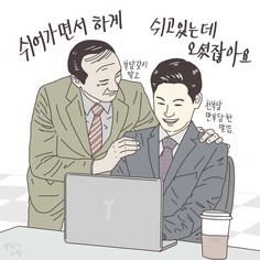 """South Korean office culture is overbearing. Many bosses act like generals. Artist Yang Kyung-soo lets workers say what's really on their mind in his cartoon """"Yakchjkii."""""""