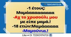 -Αχ το χρυσούλι μου  με είπε μαμά.! Out Loud, Lol, Cards Against Humanity, Humor, Memes, Quotes, Greeks, Funny Stuff, Quotations