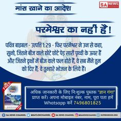 Is Jesus a real God ? Quotes In Hindi Attitude, Attitude Quotes For Boys, Hindi Quotes On Life, Spiritual Quotes, Bible Quotes, Believe In God Quotes, Quotes About God, Christian Grey, Christian Church
