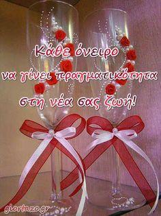 Ευχές Γάμου Happy Birthday Wishes Quotes, Wish Quotes, Make A Wish, Messages, Cards, Wedding, Valentines Day Weddings, Happy Birthday Captions