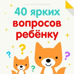 VK is the largest European social network with more than 100 million active users. Life Organization, Baby Crafts, Child Development, Kids And Parenting, Kids Learning, Your Child, Psychology, Kindergarten, Play