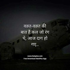 Motivational Status in Hindi Motivational Quotes in Hindi Luck Quotes, Past Quotes, Karma Quotes, Breakup Quotes, Reality Quotes, Morning Quotes, Success Quotes, Qoutes, Motivational Picture Quotes
