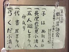 3/21【御礼】第十三回鶴川落語会、小満ん・喜多八二人会、無事終演いたしました。ありがとうございます。次回は5月9日(土)萬橘・朝也・志の春・宮治〜若手競演。是非、お運び下さい!by@tsururaku