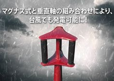Japanese engineers developed an incredibly rugged wind turbine which is capable of harnessing the immense powers of typhoons. Atsushi Shimizu, an engineer of the project is developing a wind turbine which takes advantage of...