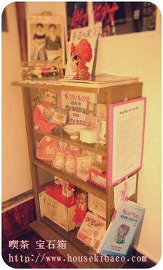 喫茶宝石箱