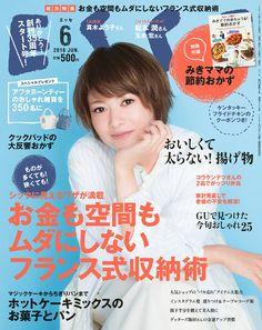 ESSE(エッセ) 2016年 06 月号   本   Amazon.co.jp