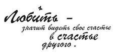 by Darina: Надпись для открытки. О любви