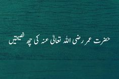 [Free] Inspirational Islamic Quotes in Urdu with Beautiful Images Good Islamic Quotes Read them and share your favorite quotes with friends. Urdu Quotes Images, Poetry Quotes In Urdu, Quotations, Strong Quotes, Wise Quotes, Imam Ghazali Quotes, Best Islamic Quotes, Hadith Quotes, Sufi Poetry