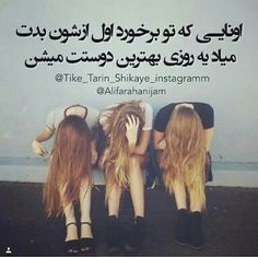 Best Friend Poems, Birthday Quotes For Best Friend, Pashto Quotes, Best Freinds, Quotes About Strength And Love, Instagram Frame Template, Cute Wallpapers Quotes, Persian Quotes, Beautiful Nature Pictures