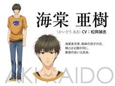 Haru's brother