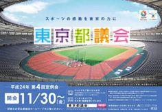 東京ポスター - Yahoo!検索(画像)
