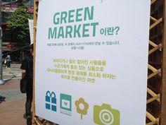 GREEN MARKET #3 (May 20, 2012)  #JinAir #SAVetHEAiR #GREENMARKET