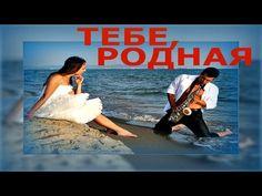1.30 Часа - Самое Лучшее Романтический Саксофон / The Best Romantic Saxo...