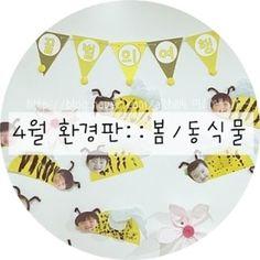 [환경판] 꿀벌의 여행 환경판 :: 봄과 동식물 환경판 미소쌤 교실 나비반에~온 통~ 나비 이름표 나비 날씨...