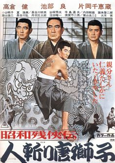 nihon-poster:  Affiche 0267Titre: Shôwa zankyô-den: Hitokiri karajishiRéalisateur:Kosaku YamashitaCasting: Ken Takakura, Ryô Ikebe, Chiezo KataokaAnnée: 1969Toei