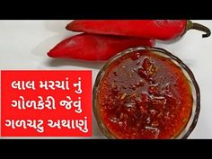 - Friends, today we are presenting recipe of GolKeri style, Red Chillies Sweet pickle (Aachar-Athanu) - Chilli Pickle Recipe, Crispy Pickles Recipe, Baked Pickles, Chilli Recipes, Sweet Pickles, Chutney Recipes, Indian Food Recipes, Red Chilli, Unique Recipes