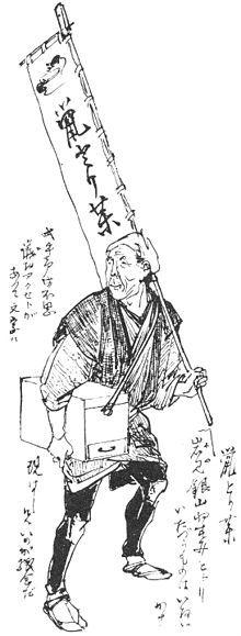 石見銀山ねずみ捕り - Wikipedia