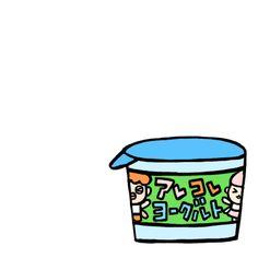 【5月15日】ヨーグルトの日 created by アレ・ナーニ