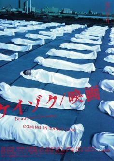 ケイゾク/映画 Beautiful Dreamer(2000)