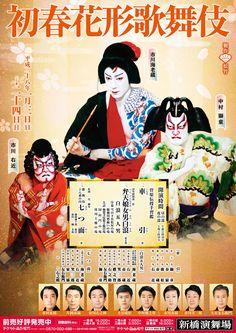 初春花形歌舞伎 | 新橋演舞場 | 歌舞伎美人(かぶきびと)