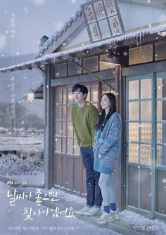I'll Go to You When the Weather is Nice is a JTBC romance drama starring Park Min Young and Seo Kang Joon set to air on February Park Min Young, Korean Drama List, Korean Drama Movies, Korean Actors, Korean Drama Stars, Drama Korea, Tears In Heaven, Cnblue Jung Yong Hwa, Lee Young Suk