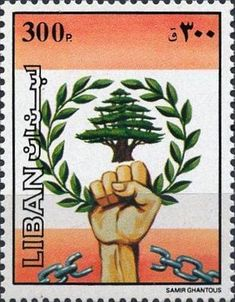 Stamp: Olive wreath and cedar (Lebanon) (Army Day) Mi:LB 294 Lebanon Independence Day, Olive Wreath, Arab World, Army Day, Olympic Peninsula, Chicago Restaurants, Okinawa Japan, Heaven On Earth, Stamps