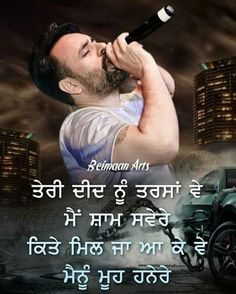Malhi Cute Boyfriend Quotes, Heart Touching Lines, Punjabi Quotes, Qoutes, Love Quotes, Sad, Songs, Feelings, Gallery