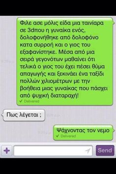 various jokes english Funny Vid, Funny Clips, Stupid Funny Memes, Funny Facts, Funny Stuff, Funny Greek Quotes, Greek Memes, Very Funny Images, Funny Photos