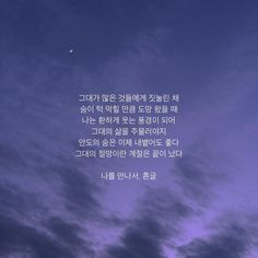 Korean Quotes, Proverbs, Sentences, Letter Board, Motivational Quotes, Poems, Typography, Advice, Messages