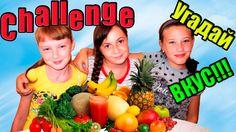 Challenge Угадай вкус еды!!!