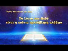 Χριστιανικοί ύμνοι | Τα λόγια του Θεού είναι η αιώνια αμετάβλητη αλήθεια - YouTube