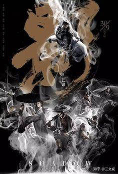 影 shadow Zhang Yimou Movie Poster Art, New Poster, Mystery Film, House Of Flying Daggers, Kunst Poster, Keys Art, Aesthetic Themes, Film Serie, Cool Posters