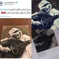 اللوحة الاصليه (خلصت القصة) لطلال مداح في منزل عبدالله طلال مداح