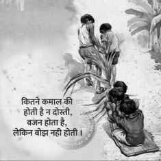 Childhood Memories… Joint families – The Mommypedia Dosti Quotes In Hindi, Friendship Quotes In Hindi, Hindi Quotes On Life, Wisdom Quotes, Marathi Quotes, Hindi Qoutes, Shyari Quotes, Gita Quotes, Poetry Quotes