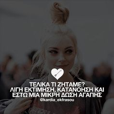 #greek #greekquotes #greekpost #greece Greek Quotes, Amazing Quotes, Kai, Einstein, Facts, Love, Amor, Romances, Truths