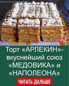 Georgian Cuisine, Healthy Skin Care, Christmas Dog, Pavlova, Sugar Cookies, Banana Bread, Cake Recipes, Bakery, Deserts