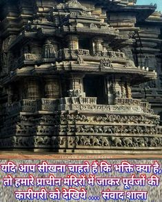 Indian Temple Architecture, Historical Architecture, True Interesting Facts, Indian Philosophy, India Culture, Hindu Temple, Hindu Art, Incredible India, Amazing