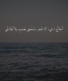 Arabic Poetry, Arabic Words, Arabic Love Quotes, Islamic Quotes, Sweet Words, Love Words, Arabic Proverb, Feelings Words, Fabulous Quotes
