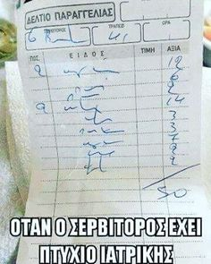 Greek Memes, Funny Greek, Greek Quotes, Funny Statuses, Happy Thoughts, Funny Moments, Funny Photos, Laugh Out Loud, Laughter