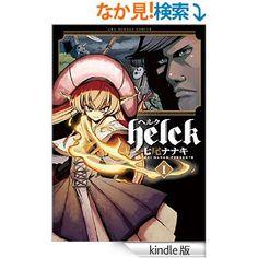 Amazon.co.jp: Helck(1) (裏少年サンデーコミックス) 電子書籍: 七尾ナナキ: Kindleストア