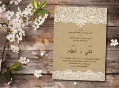 We Do Wedding Invitation Printable TemplateVintageEcard - Wedding invitation templates: arabic wedding invitation template