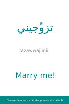 The arabic sentence 'Marry me! We show you information about each of the words, including declensions and/or conjugations, part of speech and a link to learn more about the particular word. Arabic English Quotes, Islamic Love Quotes, Islamic Inspirational Quotes, English Words, Arabic Sentences, Arabic Phrases, Islamic Phrases, Learn Arabic Online, Learn Arabic Alphabet