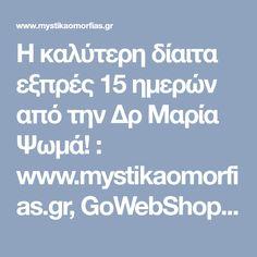 Η καλύτερη δίαιτα εξπρές 15 ημερών από την Δρ Μαρία Ψωμά! : www.mystikaomorfias.gr, GoWebShop Platform Healthy Life, Health Fitness, Diet, Website, Sports, Hair, Beauty, Healthy Living, Hs Sports